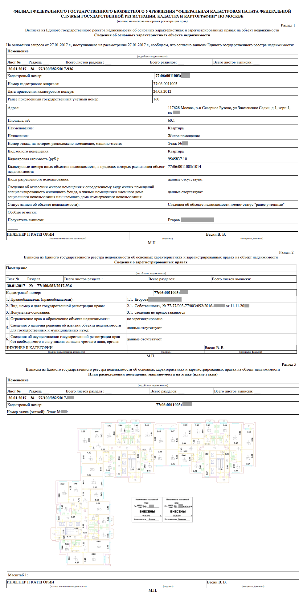 Выписка из ЕГРН - где указаны серия и номер