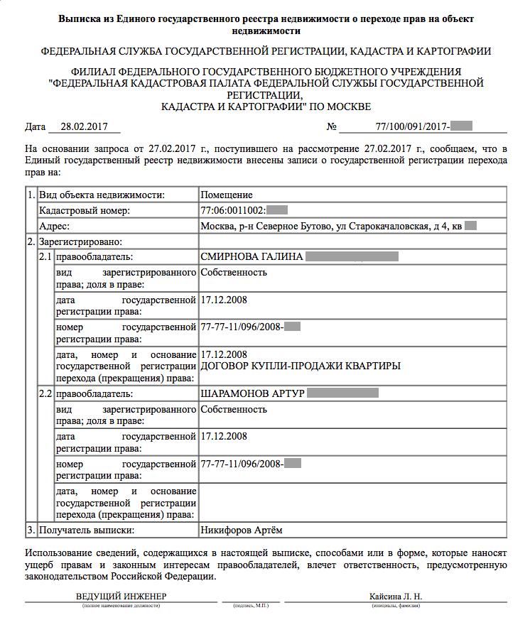 Заявка на комплект выписок из ЕГРН | Портал реестра.